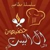 logo Hadramaut  Al El Beit