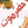 logo Hadramaut Hadbet El Haram