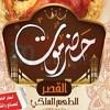 Logo Hadramawt Alqasr