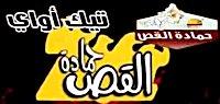 logo Hamada El Kus