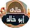 logo Hati Abu Khaled