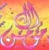 Logo Hati El Momen