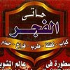 logo Hatti El Fagr