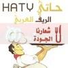 logo Haty Alrif Al Araby