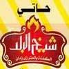 logo Haty Sheikh El Balad