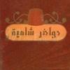 logo Hawader Shameya