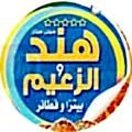 Hend We El Za3im menu