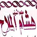 لوجو مطعم هشام الملاح