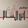 لوجو ابن الشام