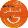 logo El Jinane Nasr City