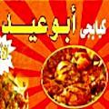 Logo kababgy Abou Eid