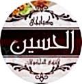 logo kababgy el hussein
