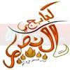 logo Kababgy EL Nasr