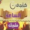 logo Kababgy El Saa