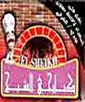 لوجو كبابجى الشيخ