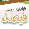 logo Kababgy Faisal