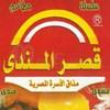 Kasr Al mandy