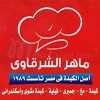 Logo Maher El Sharkawy