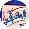 logo Kebdet El Iskandrany
