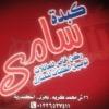 Logo Kebdet Sami