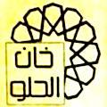 Khan El Helw