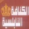 logo El Koanafa El Nabolsya