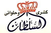 logo Koshari El Soltan