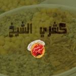 koshary - El-Sheikh menu