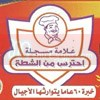 Koshary Abou Hanafy