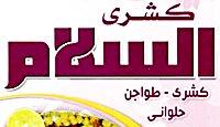 Logo Koshary El Salam