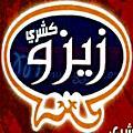 logo Koshary Zezo Nasr City
