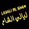 لوجو ليالي الشام