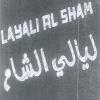 logo Layali El Sham