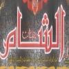 logo Maganat El Sham