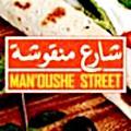 Logo Manoushe Street