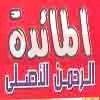 logo Mashweat El Maeada