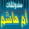 Logo Om Hashim