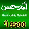 logo Om Hassan