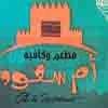 logo Om Soad