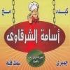 logo Osama El Sharkawy