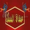 logo Oshaq El Samak