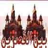 logo Pitza Bain El Kasrain