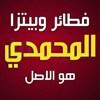 logo Pizza Al Mohamady
