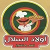 logo Pizza Awlad El Salal