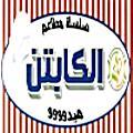 logo Pizza El Captain