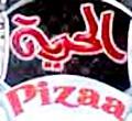 لوجو بيتزا الحرية