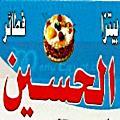 لوجو بيتزا الحسين