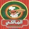 logo Pizza El Malky
