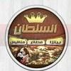 Pizza El Sultan