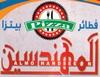 Logo Pizza El Mohandessin